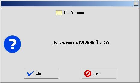 """АСУ Эдельвейс: модуль """"Клубные счета"""""""