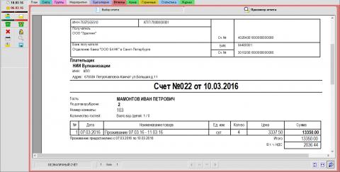 Система управления гостиницей АСУ Эдельвейс: Модуль Счета